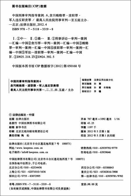 中国刑事审判指导案例6:贪污贿赂罪•渎职罪•军人违反职责罪
