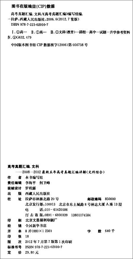 天利38套•2008-2012最新5年高考真题汇编详解:文科综合