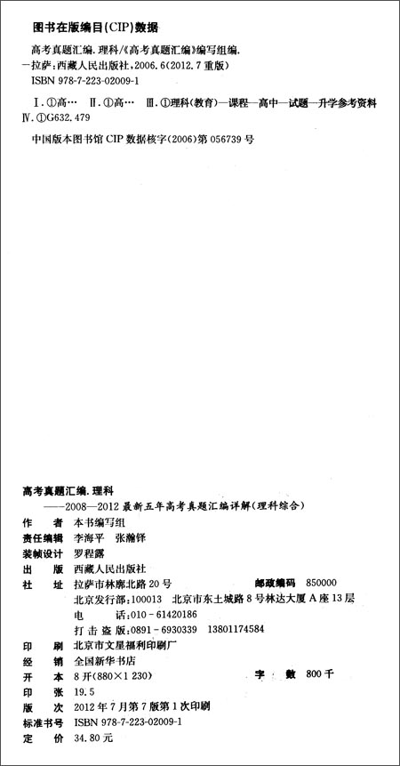 天利38套•2008-2012最新5年高考真题汇编详解:理科综合