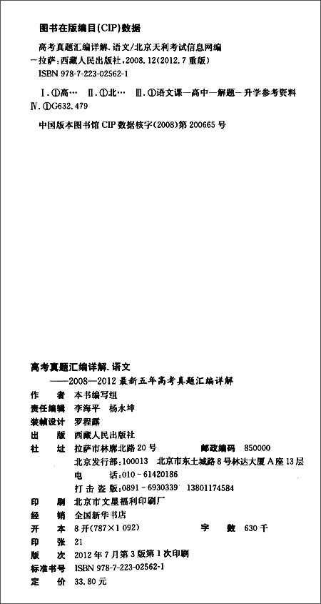 天利38套•最新5年高考真题汇编详解:语文