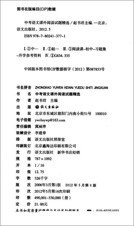 新课标红对钩系列:中考语文课外阅读试题精选