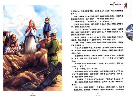 《世界经典文学名著金库:童年(美绘典藏版)》 高尔基