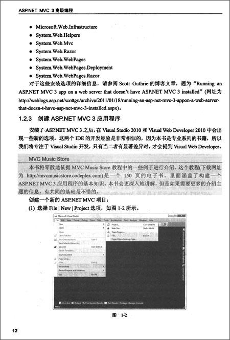 ASP.NET MVC 3 高级编程