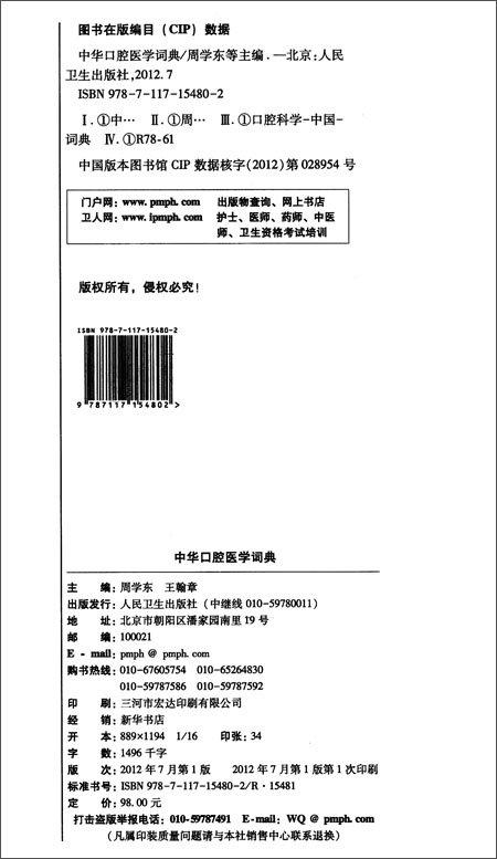 中华口腔医学词典