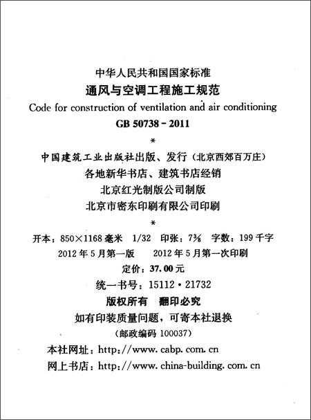 中华人民共和国国家标准:通风与空调工程施工规范