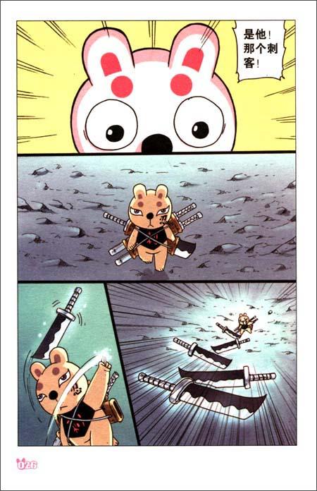 漫画世界元气系列:兔子帮23