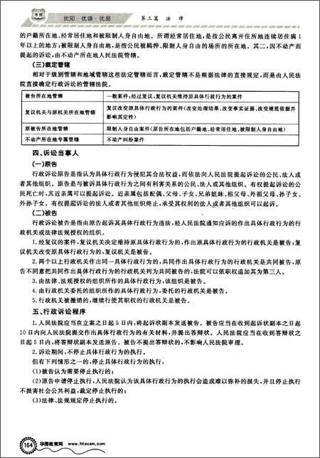 华图•2013山西省事业单位公开招聘工作人员考试专用教材:公共基础知识