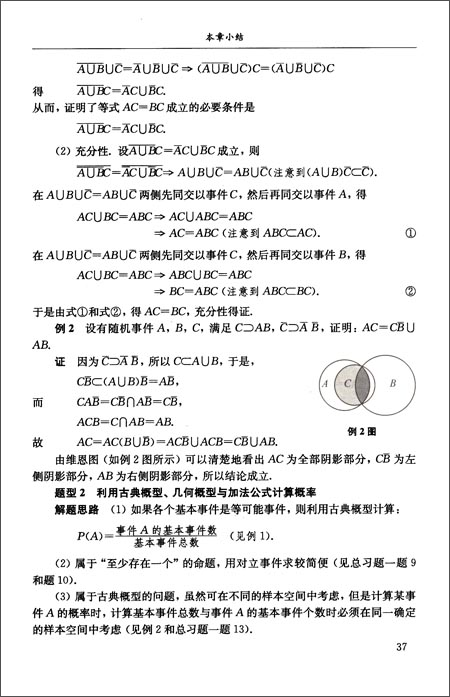 21世纪数学教育信息化精品教材•大学数学立体化教材:《概率论与数理统计》学习辅导与习题解答