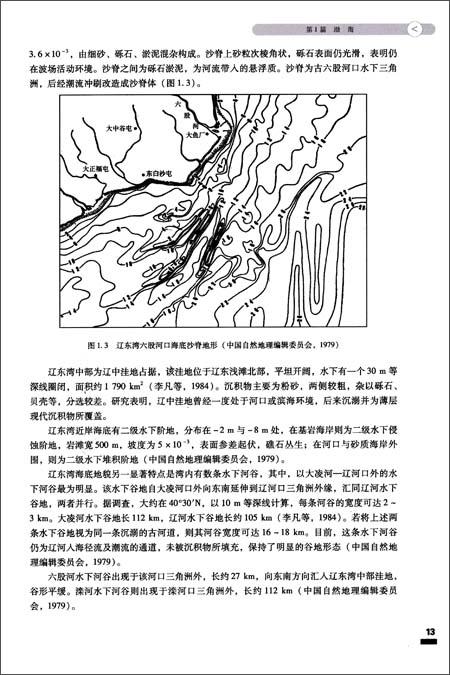 """""""十二五""""国家重点图书出版规划项目中国区域海洋学:海洋地貌学 (平装)"""