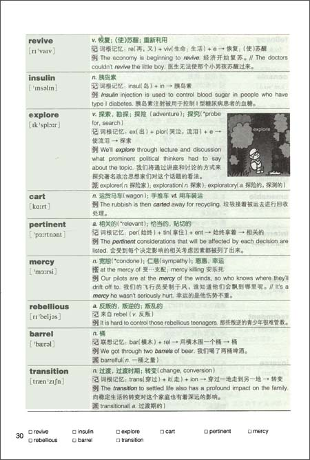 新东方•TOEFL词汇词根+联想记忆法