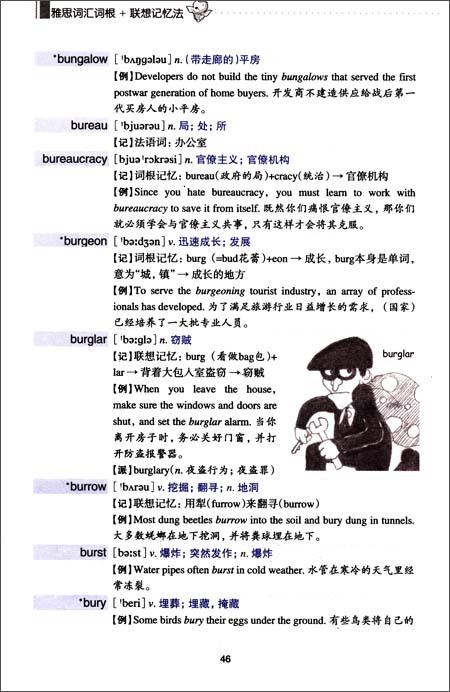 新东方•雅思词汇词根+联想记忆法
