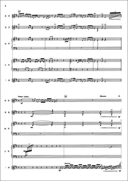 《江南风韵》原为2001年改编的曲笛