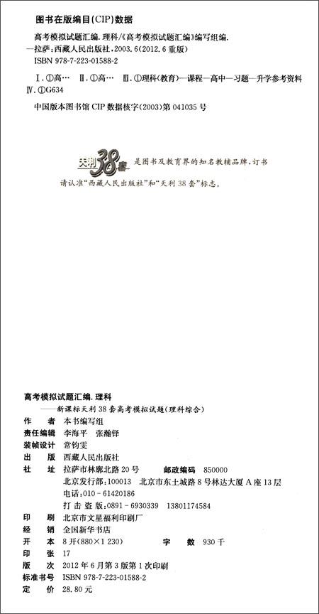 天利38套•2013新课标全国各省市高考模拟试题汇编:理科