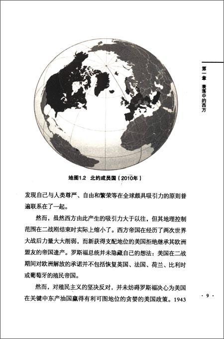 战略远见:美国与全球权利危机