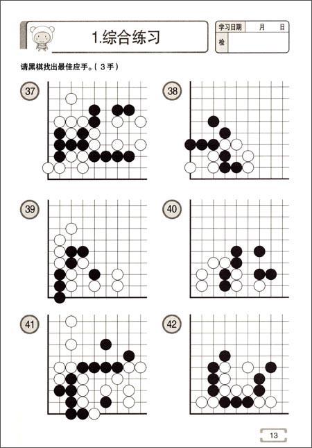21世纪新概念•速成围棋•中级篇
