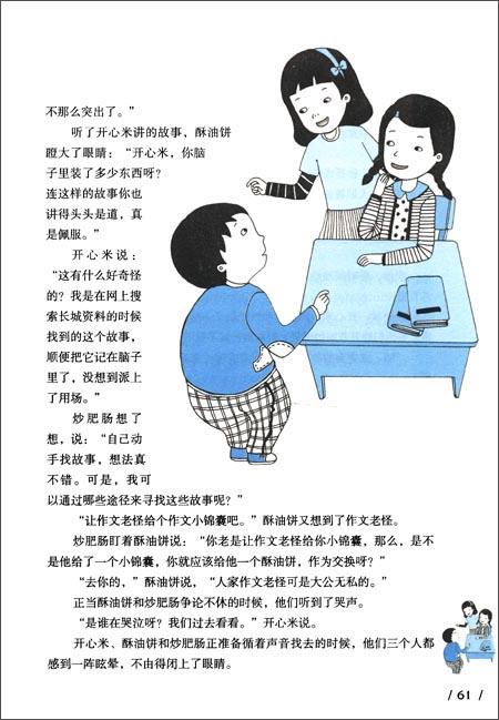 乐读书系•作文藏在童话里:4年级