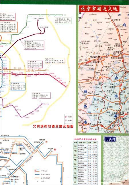 《北京市军民两用交通地图》 星球地图出版社【摘要