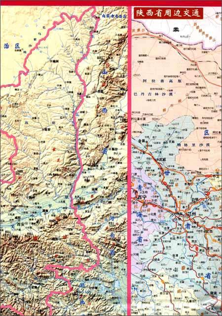 《陕西省军民两用交通地图》
