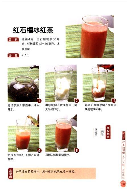 红茶名品图鉴