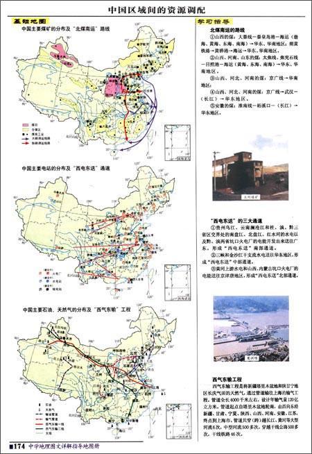 北斗地图:中学地理图文详解指导地图册