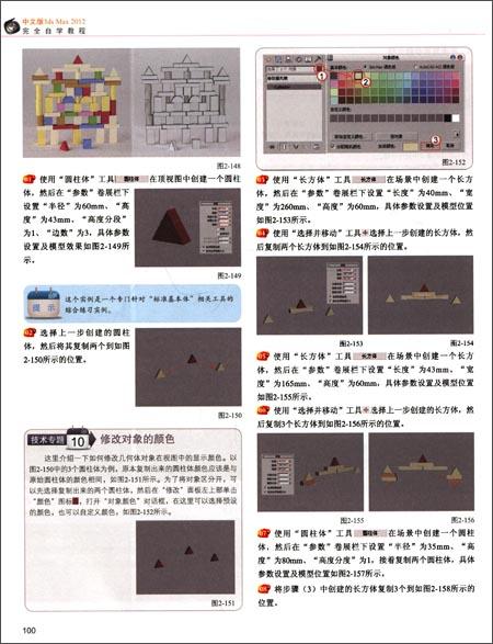 中文版3ds Max2012完全自学教程