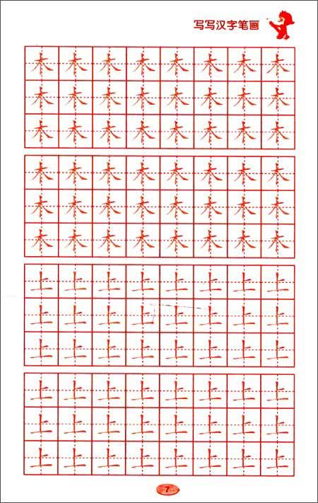 小神笔学习乐园写写汉字笔画