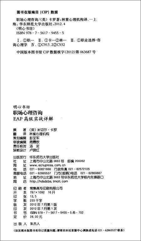 职场心理咨询:EAP高级实战详解