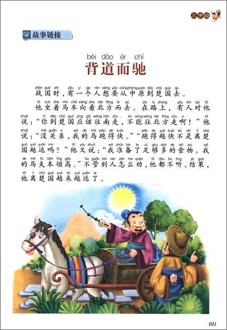儿童国学经典诵读:三字经:亚马逊:图书