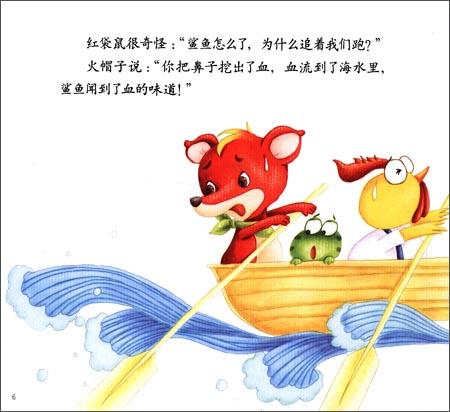幼儿画报30年红袋鼠安全自护金牌故事 我不动