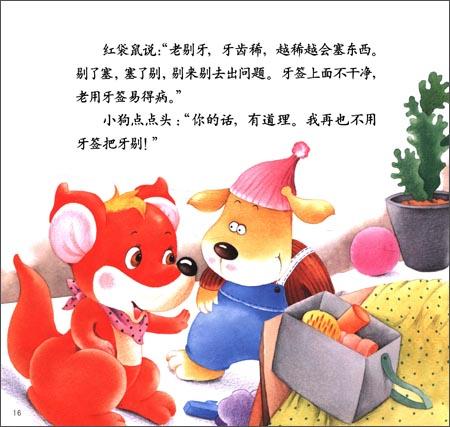 幼儿画报30年红袋鼠安全自护金牌故事 我不用