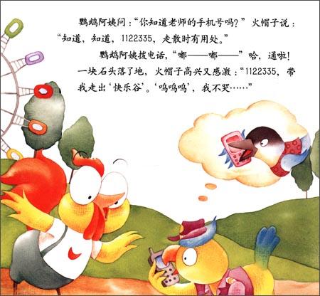 幼儿画报30年红袋鼠安全自护金牌故事 我不跑