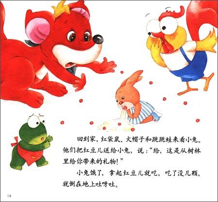 幼儿画报30年红袋鼠安全自护金牌故事 我不吃