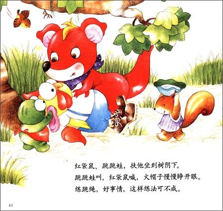 幼儿画报30年红袋鼠安全自护金牌故事 我不玩