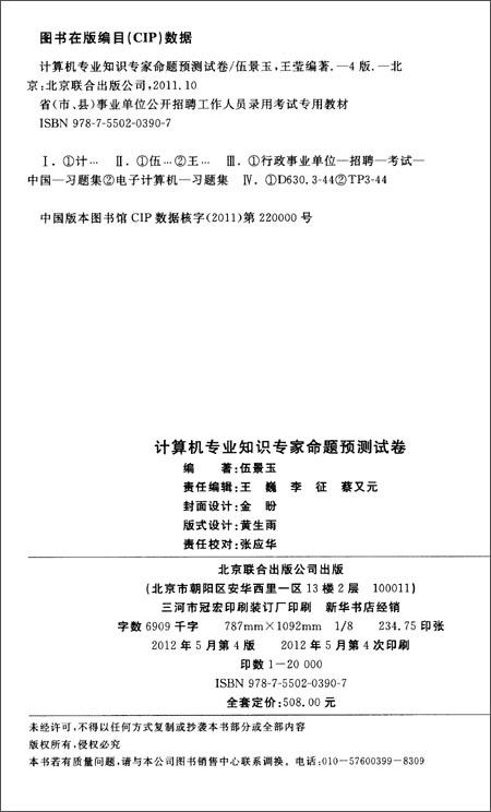 华图•省事业单位公开招聘工作人员录用考试专用教材:计算机专业知识专家命题预测试卷