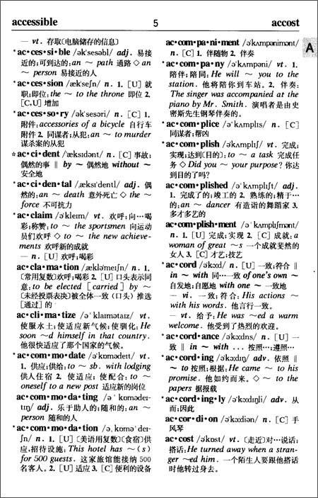 英汉小词典:大字本