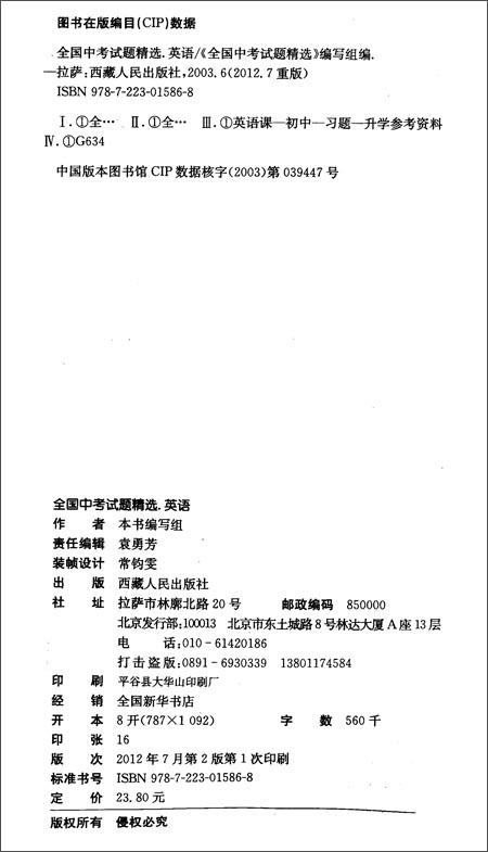 天利38套•2012新课标:全国中考试题精选:英语