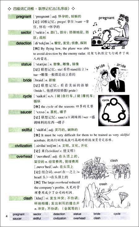 新东方•4级词汇词根+联想记忆法