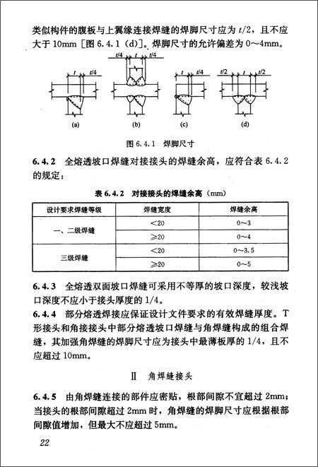 中华人民共和国国家标准:钢结构工程施工规范