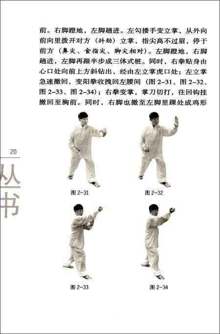 形意拳养生与实战
