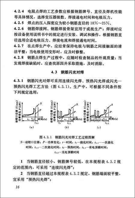 中华人民共和国行业标准:钢筋焊接及验收规程