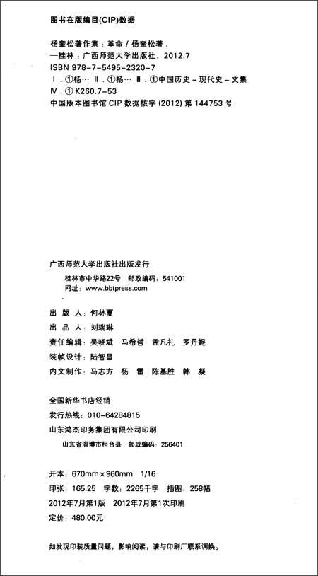 杨奎松著作集:革命