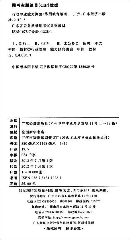 华图•2013广东省公务员录用考试系列教材:行政职业能力测验