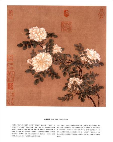 宋画汇珍:花鸟卷