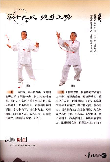 杨式太极传统85式拳