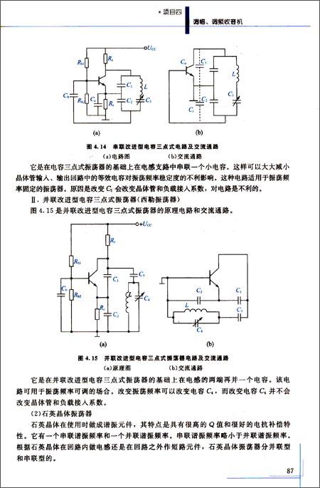 调制后的信号经高频功率放大后送至天线,以电磁波的形式发射出去.