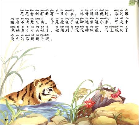 回至 小动物成长日记:小老虎长大了 (平装)
