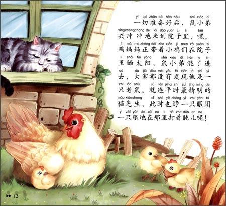 小动物成长日记:想当公鸡的鼠小弟/童丹-简介