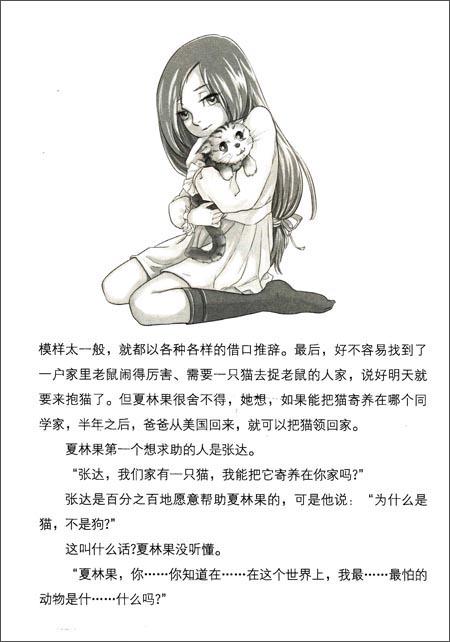 杨红樱作品珍藏版:瞧,这群俏丫头