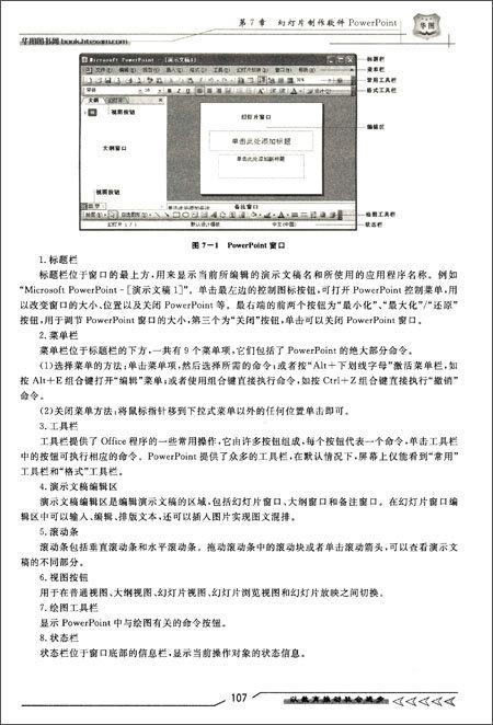 华图•省事业单位公开招聘工作人员录用考试专用教材:计算机专业知识