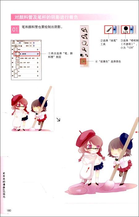 日本漫画名家CG课堂2:史米克的漫画CG技巧